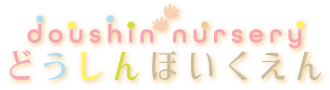 童心保育園(岐阜県関市)